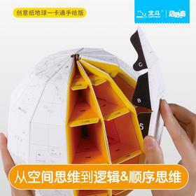 贵州创意diy手工折纸世界地球仪