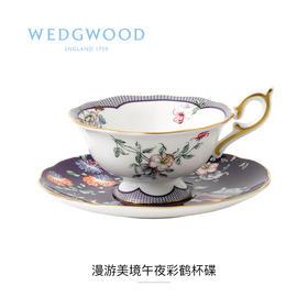 【WEDGWOOD 漫游美境】玮致活漫游美境杯碟组骨瓷茶杯杯碟欧式咖啡杯碟茶具套装