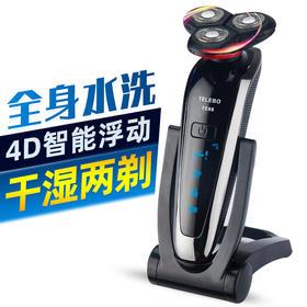 【YELEBO】电动剃须刀全身水洗 充电式智能刮胡刀新款多功能胡须刀
