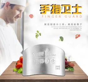 不锈钢护指器切菜护手器保护手指套卫士厨房切肉护指套防切手神器