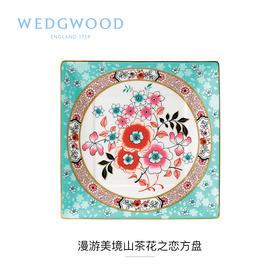 【WEDGWOOD 漫游美境】玮致活漫游美境14.5cm礼品方盘骨瓷欧式餐盘餐具盘子礼盒