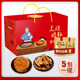 美琼精选家乡味肉粕礼盒 (5包/提 净重1050g)