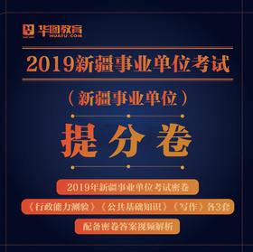 2019年新疆事业单位电子版提分卷【添加客服微信xjhtjy2020领取】