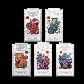 【中国金币】2020鼠年(庚子)生肖喜银章套装(99.9%)