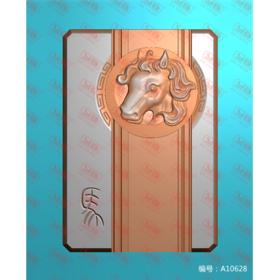 A10628 十二生肖 马 46牌子 平面浮雕图纸