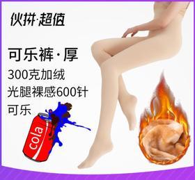 【裤袜】加绒可乐裤 冬季加厚芭比裤 外穿光腿肤色神器加绒+150积分