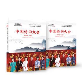 《中国诗词大会》第四季上下两册套装 中国诗词大会节目官方授权