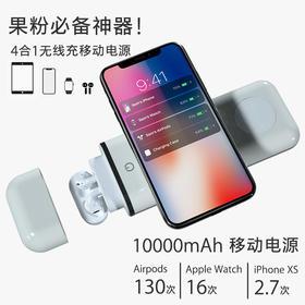 【可以当无线充的移动电源】AIR ALLY四合一无线充电器 充电宝手机手表耳机充电