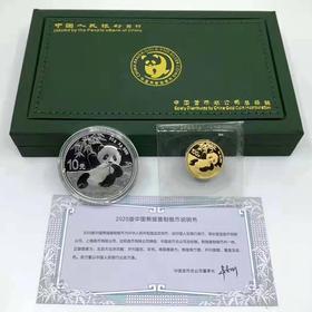 2020年熊猫金银币套装(8克金币+30克银币)