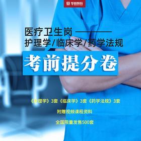 2019年事业单位医学卫生岗提分卷【11月15日发货】