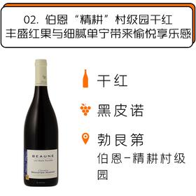 """【跨境现货】2017年赛玛年酒庄伯恩""""精耕""""村级园干红葡萄酒"""