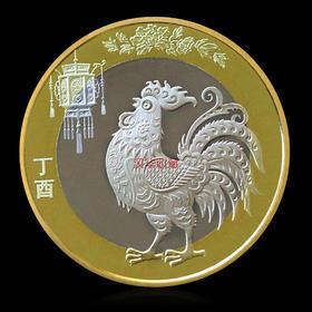 2017鸡年生肖纪念币