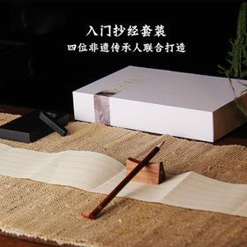 宣品非遗文房套装     三位非遗传承人,两位文房设计大师,匠心打造有灵魂的文房。