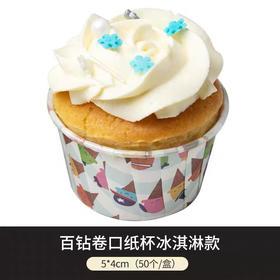 百钻蛋糕卷边纸杯 马芬蛋糕杯 耐高温耐烤杯子 蛋糕纸杯50个/盒