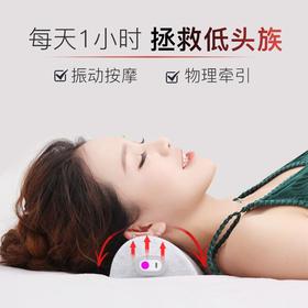 【预售中】牵引一会,颈椎就舒服了【颈椎牵引按摩枕】独有震动按摩技术 改善颈椎亚健康 物理牵引恢复正常曲度