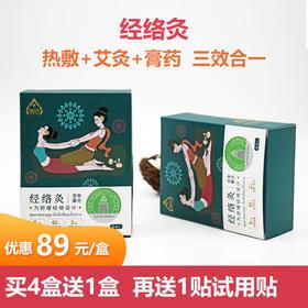 [优选]【经络灸 买4送1 五盒装】 8种中草药萃取 发热 艾灸、膏药 三效合一