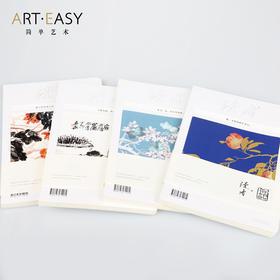 读者×缶记联名吴昌硕艺术笔记本