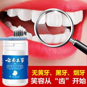 云南本草亮白牙粉 美白牙齿去黄牙去除牙渍烟渍牙垢洁牙粉洗牙粉 50g/瓶