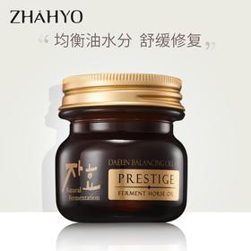 韩国ZHAHYO自效臻润平衡保湿面霜65g 补水锁水嫩肤修护紧致
