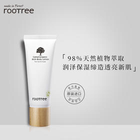 韩国rootree露翠康福滋润身体霜150g 含98%天然成分宝宝孕妇均可用