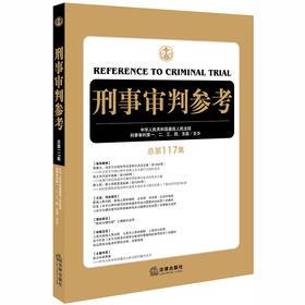 刑事审判参考(总第117集)中华人民共和国最高人民法院刑事审判第一、二、三、四、五庭主办