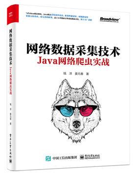 网络数据采集技术——Java网络爬虫实战【电子工业】