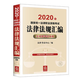 2020年国家统一法律职业资格考试法律法规汇编:主观题考试专用