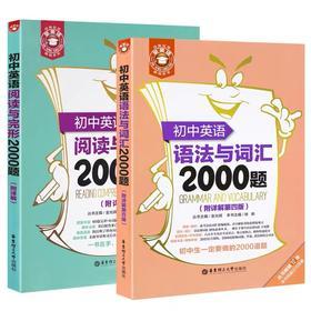 全2册 初中英语语法与词汇2000题附详解+初中英语阅读与完形2000题附详解