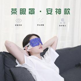有零茶眼罩 | 助睡神器