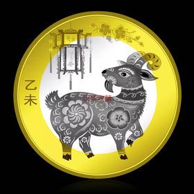 2015羊年生肖纪念币