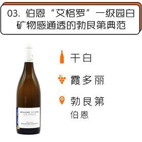 """【跨境现货】2017年赛玛年酒庄伯恩""""艾格罗""""一级园干白葡萄酒"""