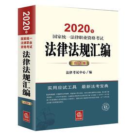 2020年国家统一法律职业资格考试法律法规汇编(应试版)法律考试中心