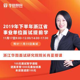 2019年下半年浙江省事业单位面试【提前学】笔试老学员免费