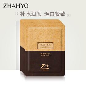 韩国ZHAHYO自效水嫩营养补水面膜20ml*5ea 马油发酵锁水补水亮肤