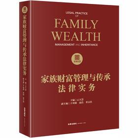家族财富管理与传承法律实务 云大慧