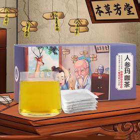 人参玛咖茶 茶汤浓郁 入口醇香 口感清爽 30包/盒