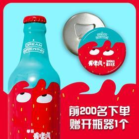 [草莓有啤汽 水果精酿]15%草莓原浆注入 酸甜均衡 微醺不上头  320ml/瓶 6瓶装