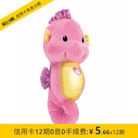 费雪 声光安抚海马-粉色 DGH83 6M+