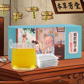 菊苣栀子茶 谷物清香 口感回甘 常年必备 30包/盒
