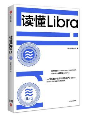 读懂Libra 《比较》研究部 编 预售 区块链技术引发的数字货币革命 金融专家为你解读 中信出版社图书 正版书籍