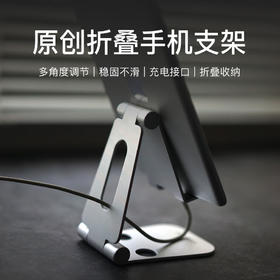 原创手机折叠支架
