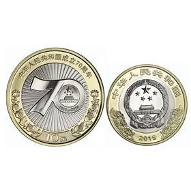 70周年流通纪念币单枚、整卷