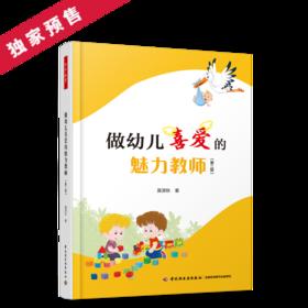 万千教育·做幼儿喜爱的魅力教师(第二版)(预售图书送独家定制书签)