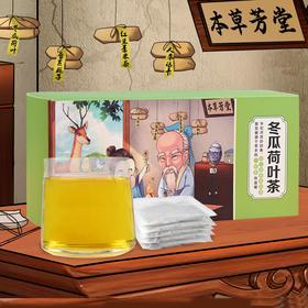 冬瓜荷叶茶 清香醇厚 干净清爽 含多种对人体有益的物质 30包/盒