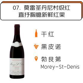 【跨境现货】 Tortochot Morey St Denis Rouge 2017 多尔修酒庄莫雷圣丹尼村级红葡萄酒