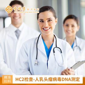 HC2检查-人乳头瘤病毒DNA测定(13种亚型)