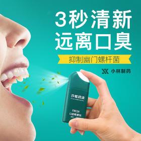 【预售中】口臭有救了!【莎螺口腔喷雾】消除口腔幽门螺杆菌,清新口气,去除口腔异味;只需一喷,12小时长效持久;携带方便,随时都能享受健康好口气。