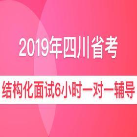 2019年四川省公务员面试6小时一对一