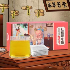 红豆薏米茶 舒缓身心 告别湿态 常年必备 30包/盒