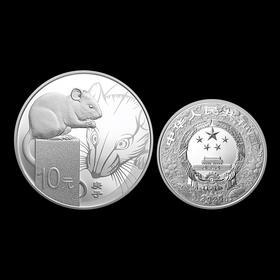 2020鼠年本色30克银币